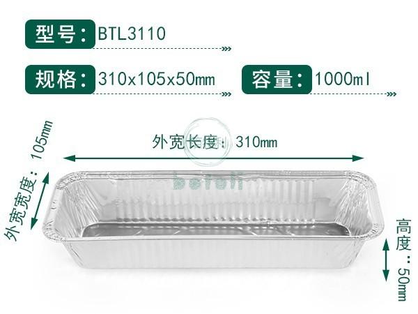 铝箔容器BTL3110