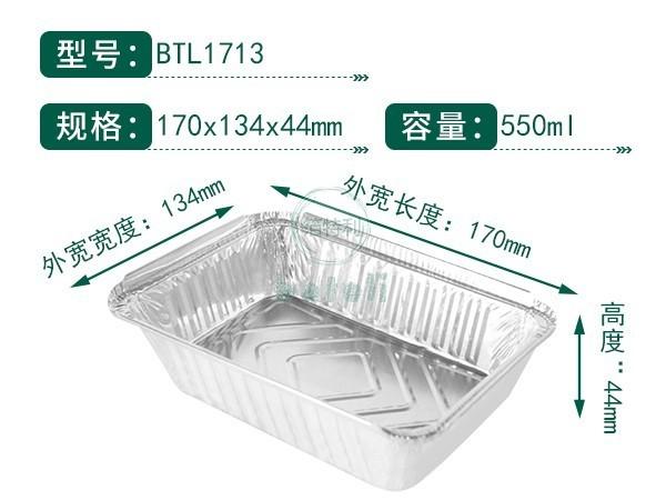 铝箔容器BTL1713
