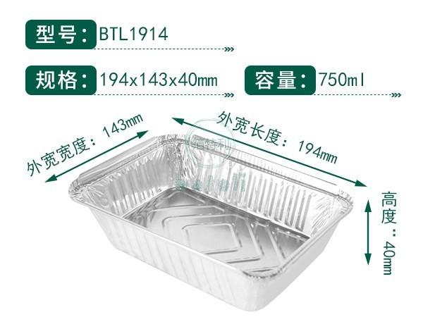 铝箔容器BTL1914