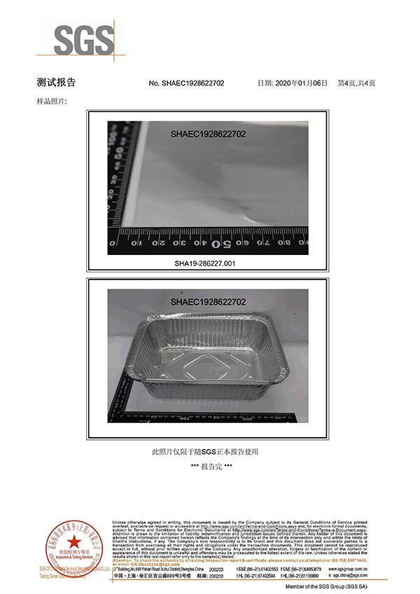 铝箔餐盒SGS认证中文版