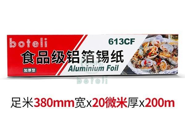 铝箔卷BTL38-200M