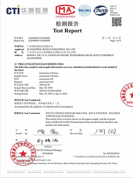 华测认证-铝箔托盘