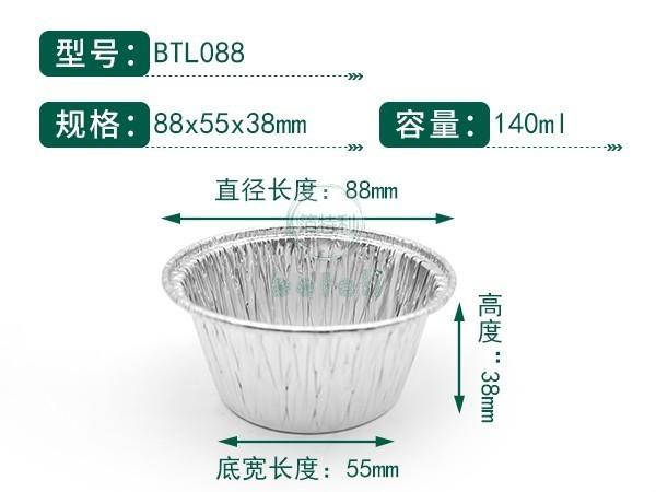 铝箔容器BTL088