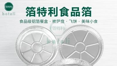 铝箔容器新品牌的崛起