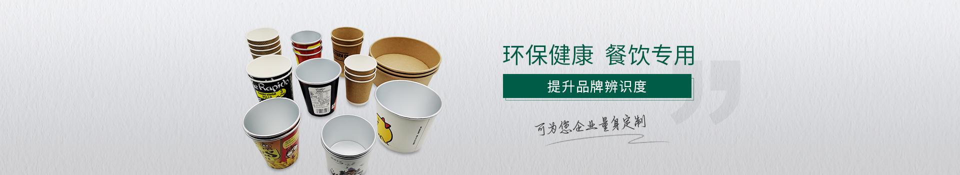 铝箔纸杯,环保健康,餐饮专用