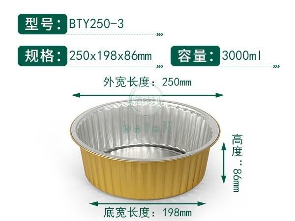 金色铝箔盒BTY250-3