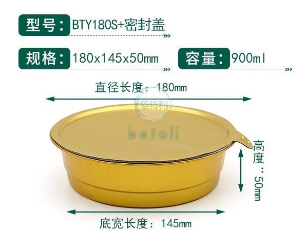金色铝箔盒BTY180S