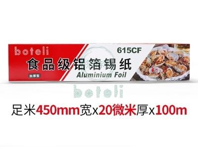 铝箔卷BTL45-100M