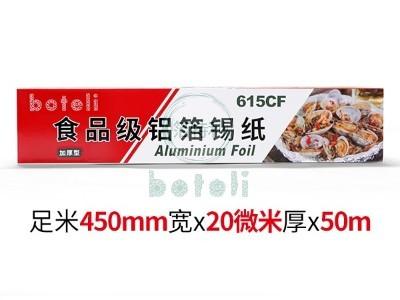 铝箔卷BTL45-50M