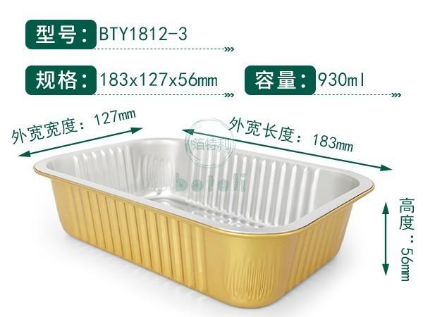 金色铝箔盒BTY1812-3