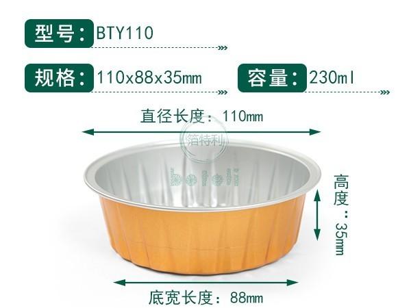 金色铝箔盒BTY110