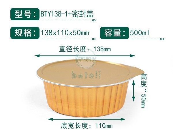 金色铝箔盒BTY138-1
