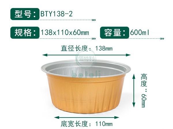 金色铝箔盒BTY138-2
