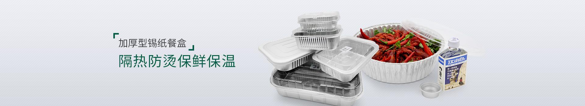 银色铝箔容器,加厚型锡纸餐盒,隔热防烫保鲜保温