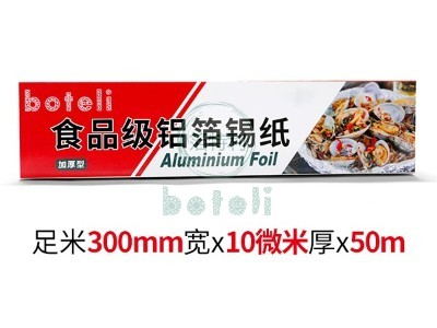 铝箔卷BTL30-50M